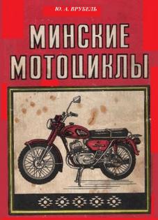 Мотоциклы минск ммвз-3.112 инструкция