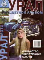 "Мотоциклы ""Урал"". Устройство, ремонт, эксплуатация"