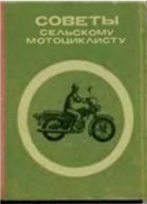 Советы сельскому мотоциклисту: Справ.пособие. О мотоциклах Минск
