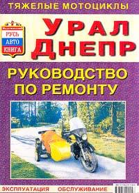 Книги руководство по ремонту и эксплуатации днепр 11