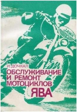 Мотоциклы ява, ремонт и обслуживания мотоцикла ява, скачать книгу