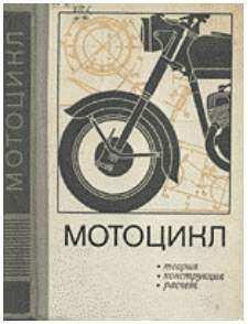 Мотоциклы, конструкция, теория и расчет скачать книгу