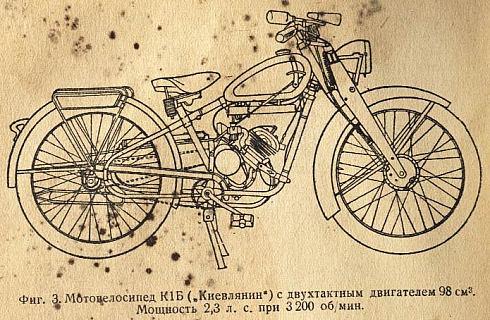 Мотовелосипед К1Б (Киевлянин)